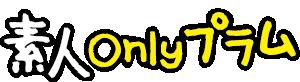素人onlyプラムオフィシャルサイト