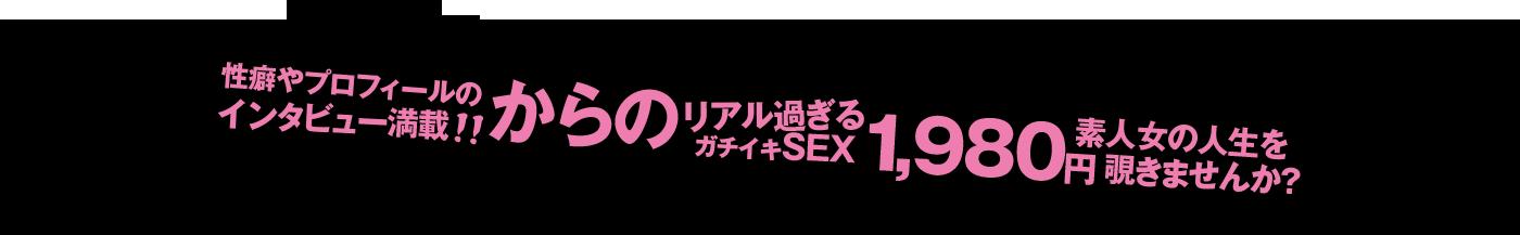 リアルなセックス1980円!