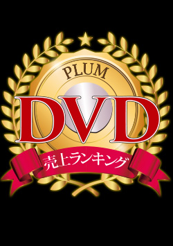 DVD週間ランキング