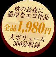 全品1,980円