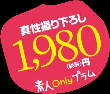 定価1980円