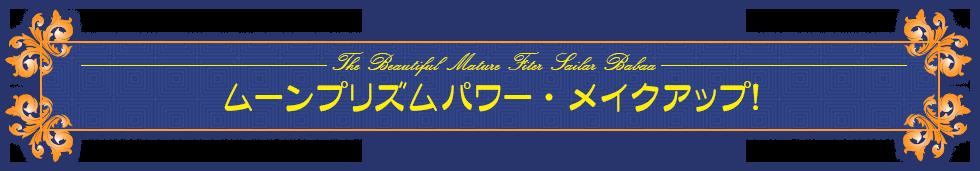 ムーンプリズムパワー・メイクアップ!!
