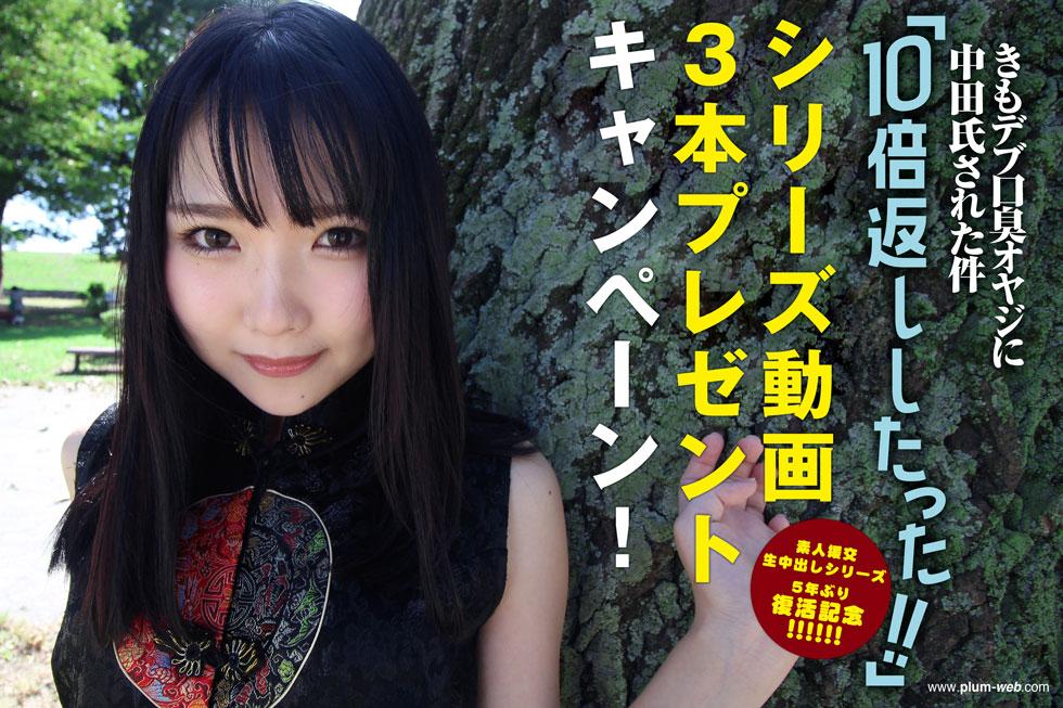 シリーズ動画3本プレゼントキャンペーン!