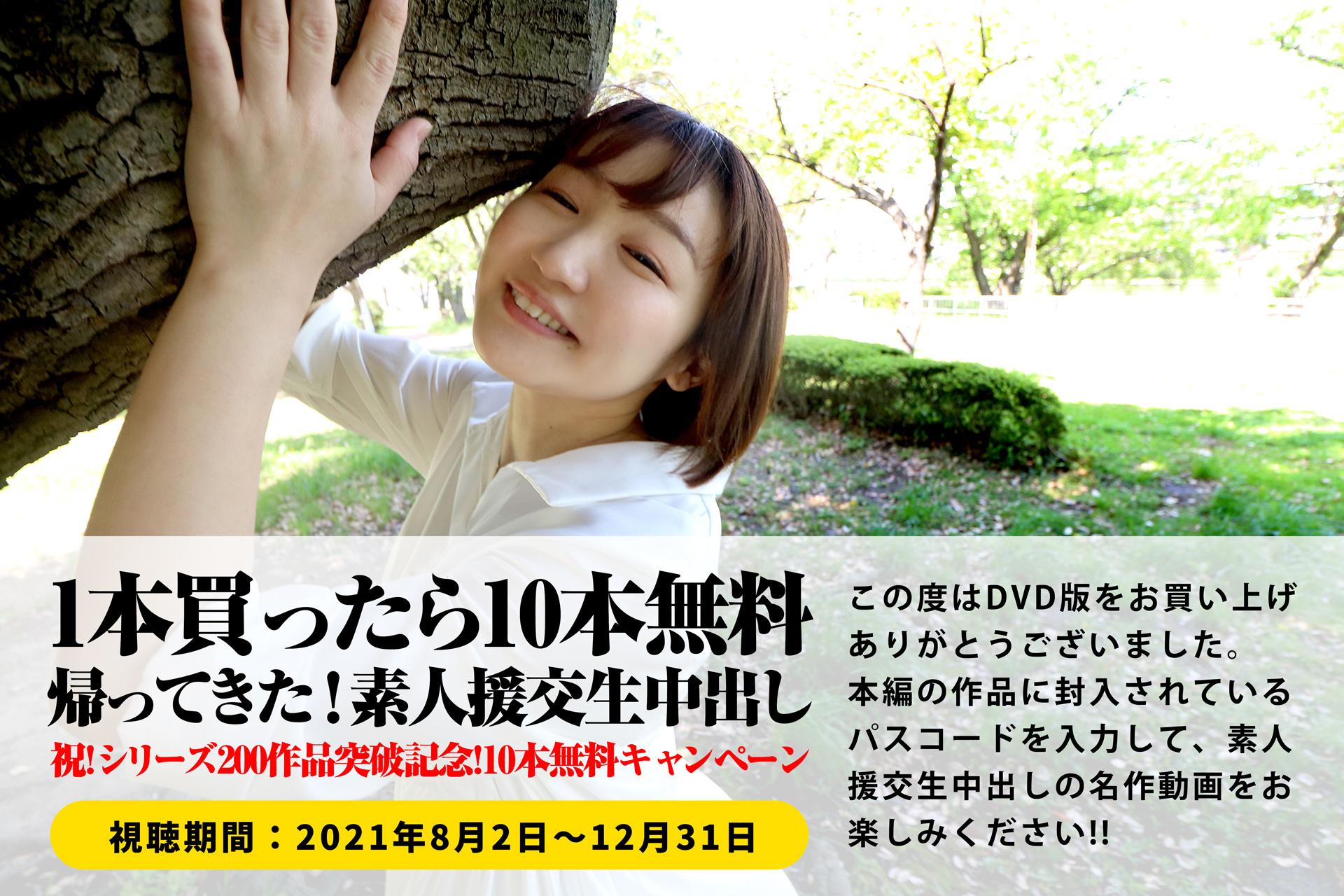 祝!シリーズ200作品突破記念!10本無料キャンペーン