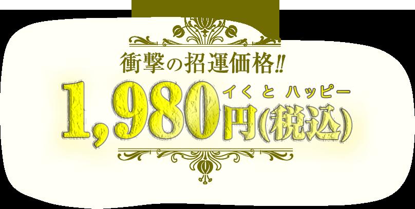1980円!