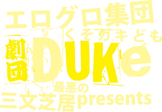 エログロ集団 劇団DUKE