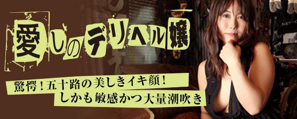 ID005 | 愛しのデリヘル嬢 (DQN)素人売春生中出し (重要)五十路マニア限定  芹沢梓さん 53歳