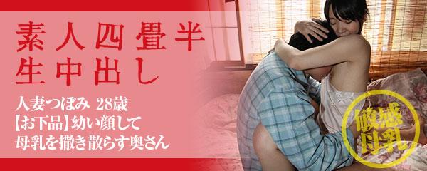 SY177 | 素人四畳半生中出し177 人妻つぼみ 28歳 敏感母乳 (お下品)幼い顔して母乳を撒き散らす奥さん