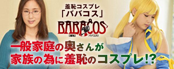 BBACOS008 | (羞恥)ババコス!(BBA)面接の奥さん(5歳になる息子のママ)にFTのルー●ーハート●ィリアのママ的コスプレさせてみた(中田氏)