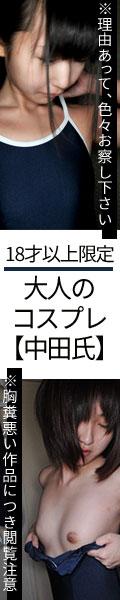 18歳以上限定・大人のコスプレ(中田氏)