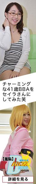 BBACOS011 | (羞恥)ババコス!(BBA)可愛いのに全てが性器っぽい奥さんにガン●ムのセ●ラ・マスのママ的コスプレさせてみた(中田氏)