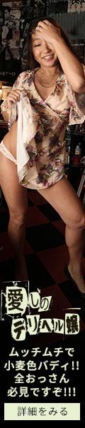 愛しのデリヘル嬢(DQN)素人売春生中出し〜浅草ベリーダンス奥様編〜笹倉真奈美さん30歳