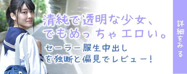 素人セーラー服生中出し(改)137 神宮寺ナオ すまし顔の変態美少女×こんな顔して濡れマ●コデカプリケツ×生中出し