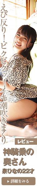 神騎乗の奥さん 若妻 泉ひなの22歳 イき潮吹きまくり(素人四畳半生中出し)