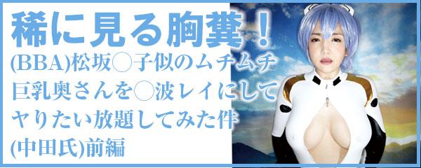 (羞恥)ババコス!(BBA)松坂◯子似のムチムチ巨乳奥さんを◯波レイにしてヤりたい放題してみた件(中田氏)前編 三雲ゆり子奥様 47歳