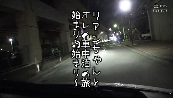 【初めての車中泊】高速PAでいろいろ不安…【バカップル】伊佐木リアン