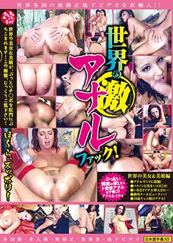 AB020 | 世界のマル激アナルファック! 020 世界の美女&美娘が、ぶっといチ○ポを肛門にぶちこまれます!この痴態、じっくりご覧下さい!