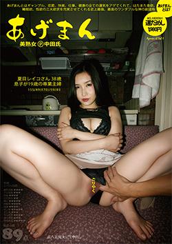 AG001 | あげまん美熟女◯P中田氏 夏目レイコさん38歳