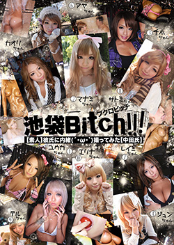 BC001 | 池袋Bitch!!! 001 【素人】彼氏に内緒( ´・ω・`)撮ってみた【中田氏】