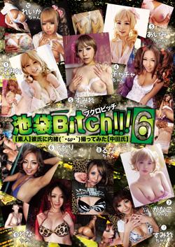 Bitch!!! 池袋Bitchi!!6【素人】彼氏に内緒(´・ω・`)撮ってみた【中田氏】