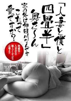 CHA001 | 新感覚 着エロ 人妻と僕と四畳半「奥さん、窓の外は神田川なんです。これって愛ですか?」