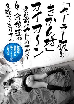 CHA002 | 新感覚 着エロ セーラー服ときかん坊「変態親爺のサポ~6人の娘達の危険なメモリアル」