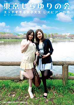 CP005 | 東京しらゆりの会 エッチすぎる女子大生 レズビアン白書