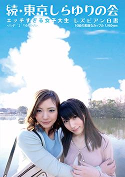 CP015 | 続・東京しらゆりの会 エッチすぎる女子大生 レズビアン白書