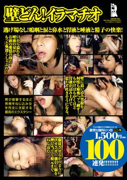 FM004 | 壁どん!イラマチオ 逃げ場なし!嗚咽と涙と鼻水と胃液と唾液と精子の快楽!