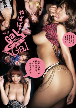 GGG002 | やばば! ギャル・ギャル・ギャル Vol.2
