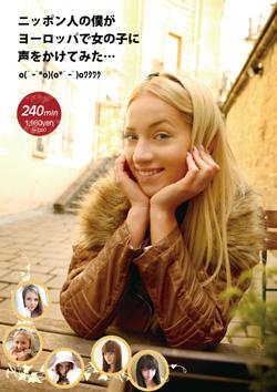 GJ008 | ニッポン人の僕がヨーロッパで女の子に声をかけてみた...