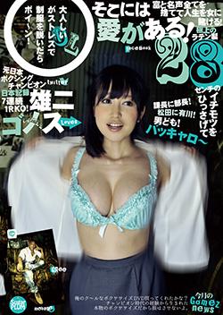 GM014 | 雄二ゴメス/loves 014 OLストレス! 篠田ゆうちゅわ~ん