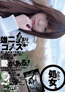 GM016 | 雄二ゴメス/loves 016 まりちゅわ~ん1●才処女。