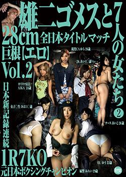 GM020 | 雄二ゴメスと7人の女たち Vol.2