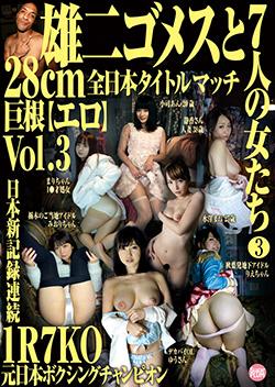 GM021 | 雄二ゴメスと7人の女たち Vol.3