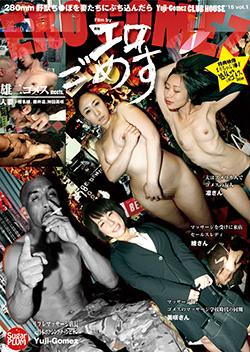GM023 | 雄二ゴメス/Loves 023 月刊 エロごめす Vol.1