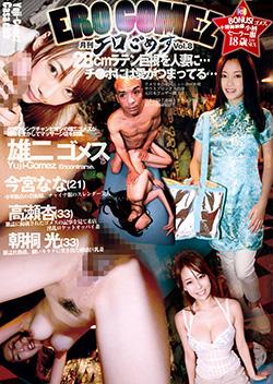GM029 | 月刊エロごめす Vol.8 今宮なな 高瀬杏 朝桐光