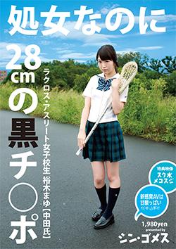 GM032 | ラクロス・アスリート女子校生 裕木まゆ(中田氏)シン・ゴメス 処女なのに28cmの黒チ◯ポ