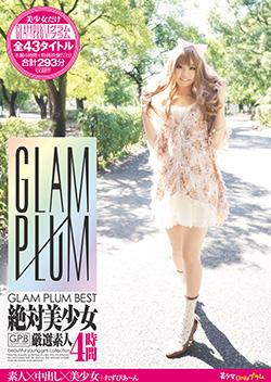 GP001 | GLAM PLUM BEST 絶対美少女 厳選素人4時間