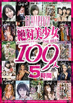 GP002 | GLAMPLUM 絶対美少女 THE BEST 109人 5時間