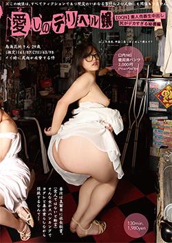 ID004 | 愛しのデリヘル嬢(DQN)素人売春生中出し〜尻がデカすぎる秘書編〜