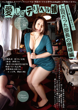 ID009 | 愛しのデリヘル嬢(DQN)素人売春生中出し〜上司だった部長の奥様〜蛍さん52歳