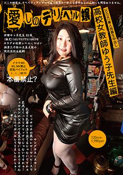 ID012 | 愛しのデリヘル嬢(DQN)素人売春生中出し〜高校女教師ゆう子先生編~