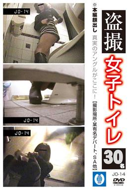 JO014 | 便器 盗撮 女子トイレ【撮影場所・某有名デパート、SA他】