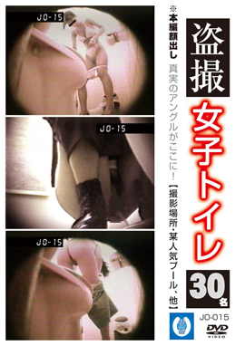 JO015 | 便器 盗撮 女子トイレ【撮影場所・某人気プール、他】
