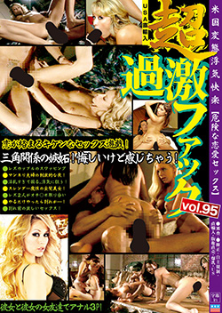 KB095 | 超過激ファック vol.95 米国変態浮気快楽【危険な恋愛セックス】
