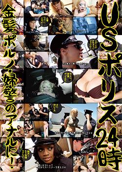 KPP002 | USポリス24時 金髪ポルノ・婦警のアナルに!