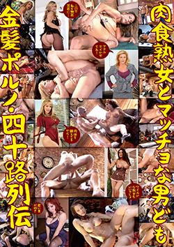KPP009 | 肉食熟女とマッチョな男ども 金髪ポルノ・四十路列伝