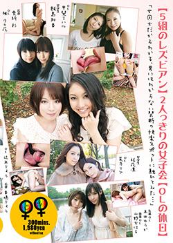 LP001 | 【5組のレズビアン】2人っきりの女子会【OLの休日】