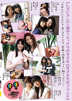 LP003 | 【レズビアン】5組の2人っきりの女子会【女子大生のブランチ】